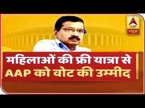 Kejriwal's 'Free Travel For Women' Move To Win Assembly Elections? | Samvidhan Ki Shapath | ABP News
