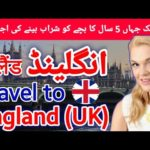Travel to England Uk|History About England in Urdu/Hindi|Travel Vlog| انگلینڈ کی سیر