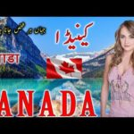 Travel to Canada | Documentry & History about Canada In Urdu & Hindi  | کینیڈا کی سیر